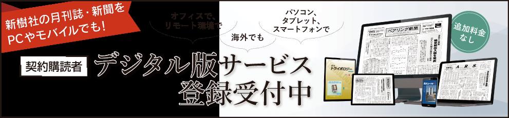 新樹社 デジタル版サービス 登録受付中
